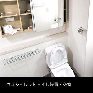 トイレ,ウォシュレット,交換,設置,いわき